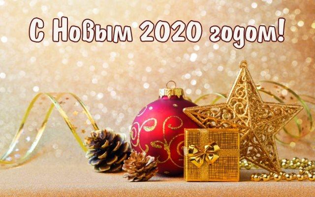 pozdravlenija-s-novym-godom-2020-v-stihah-i-proze-af7e192.jpg