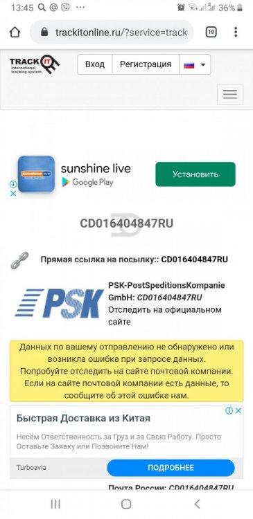 Screenshot_20200109-134515_Chrome.jpg